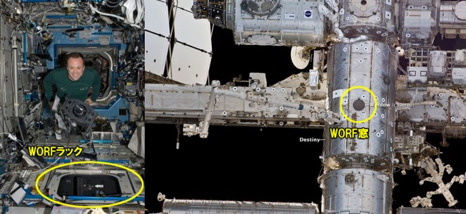 meteor_iss01